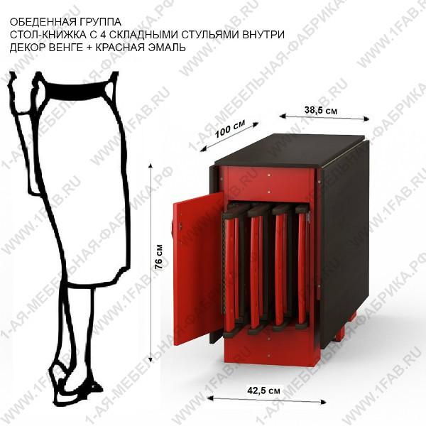 Напрасно сферу применения складных столов и стульев часто ограничивают кухней. Любая комната дома примет  тумбу - в собранном виде, и элегантную вместительную - при разложении, обеденную зону трансформер на 8, 10 или 12 персон.  Купить  эту складную обеденную группу  с овальной столешницей стола или со столешницей,   выполненной с закруглениями на углах