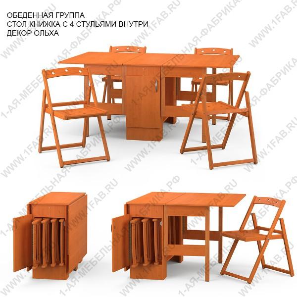 """Стол-книжка с 4 складными  стульями внутри  """" Лайфха́к для кухни"""" (""""Life hack for kitchen""""), цвет """"Ольха""""."""