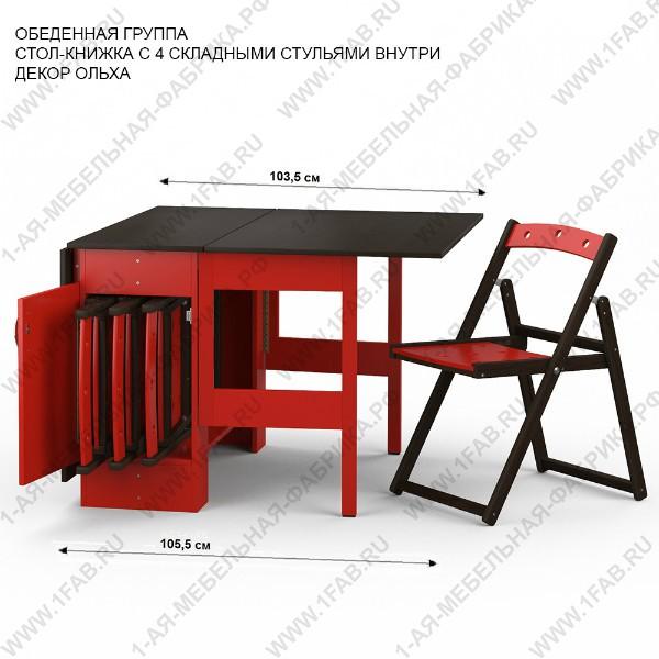 """А сколько места могут занять 4 стула, чтобы не мешали? Пол-чулана? Или пол-балкона? Нет! В стол спрятны 4 полноценных крепких складных деревянных стула трансформера. Купить """"Лайфхак"""" для маленькой узкой кухни"""