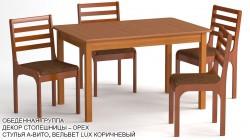 Обеденная группа «Магнитогорск» цвет «ОРЕХ»: стол закругленный, 4 стула