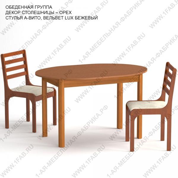 Обеденная группа эконом «Olivia» («Оливия») цвет «ОРЕХ»: стол овальный, 2 стула