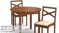 Чайная обеденная группа для кухни «Ялта» цвет «ОРЕХ»: стол круглый, 2 стула.