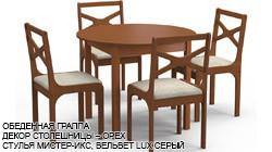 Обеденная группа для маленькой кухни «Саранск» цвет «ОРЕХ»: стол круглый, 4 стула.
