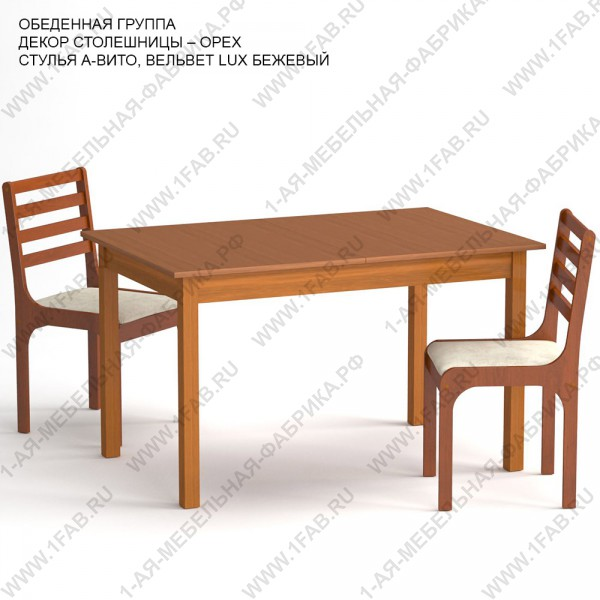 Обеденная группа эконом «Дешевая цена» цвет «ОРЕХ»: стол прямоугольный, 2 стула