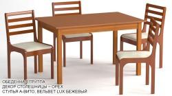 Обеденная группа «Очень недорогая» цвет «ОРЕХ»: стол прямоугольный, 4 стула