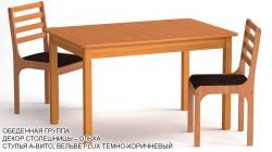 Обеденная группа «Таганрог» цвет «ОЛЬХА»: стол закругленный, 2 стула