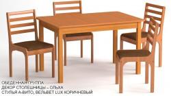 Обеденная группа «Бийск» цвет «ОЛЬХА»: стол с закруглениями, 4 стула