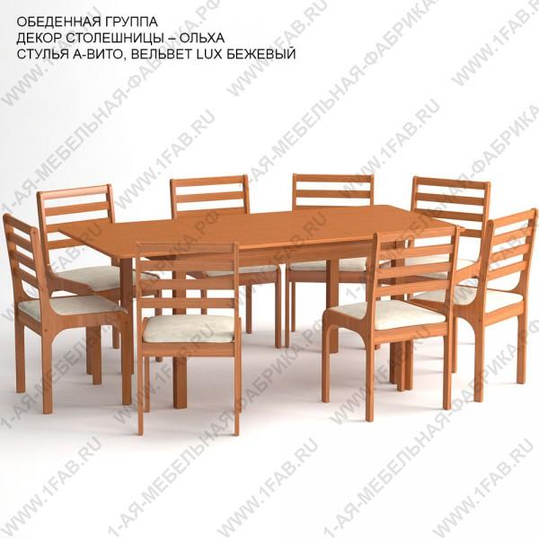 Обеденная группа «Олимп» («Olimpus») цвет «ОЛЬХА»: стол с закруглениями, 8 стульев