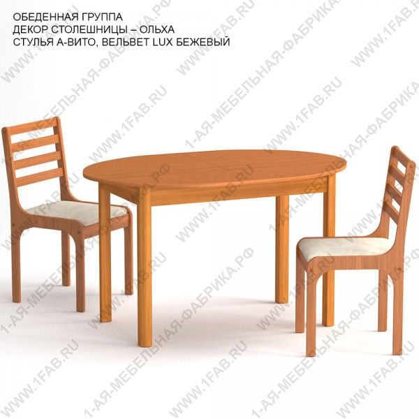 Обеденная группа «Минск» цвет «ОЛЬХА»: стол овальный, 2 стула