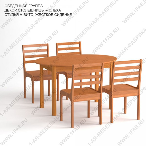 1-ая мебельная фабрика Обеденная группа «Казань» - стол раздвижной (овальный), 4 стула А-Вито, цвет ольха, жесткий