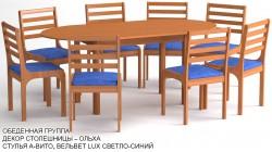 Обеденная группа «Милано» («Milano») цвет «ОЛЬХА»: стол овальный, 8 стульев