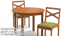 Чайная обеденная группа для кухни «Геленджик» цвет «ОЛЬХА»: стол круглый, 2 стула.