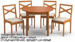 Обеденная группа для маленькой кухни «Белоруссия» цвет «ОЛЬХА»: стол круглый, 4 стула.