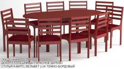 Обеденная группа «Алматы» цвет «КРАСНОЕ ДЕРЕВО»: стол овальный, 10 стульев