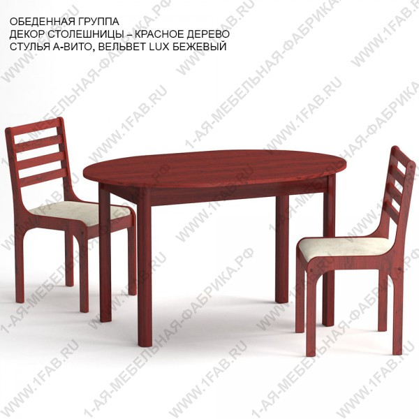 Обеденная группа «Отрадная» цвет «КРАСНОЕ ДЕРЕВО»: стол овальный, 2 стула.