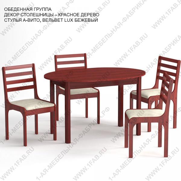 Обеденная группа «Ульяновск» цвет «КРАСНОЕ ДЕРЕВО»: стол овальный, 4 стула.