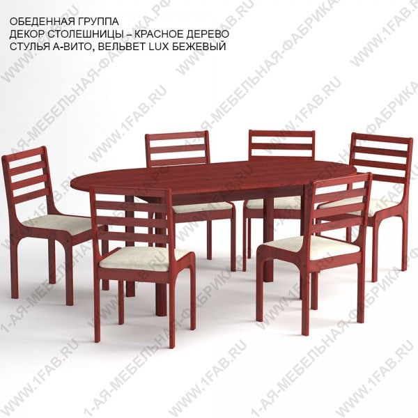Обеденная группа «Саратов» цвет «КРАСНОЕ ДЕРЕВО»: стол овальный, 6 стульев