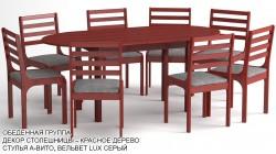 Обеденная группа «Москва» цвет «КРАСНОЕ ДЕРЕВО»: стол овальный, 8 стульев