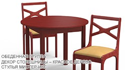Кофейная обеденная группа для кухни «Мурманск» цвет «КРАСНОЕ ДЕРЕВО»: стол круглый, 2 стула.