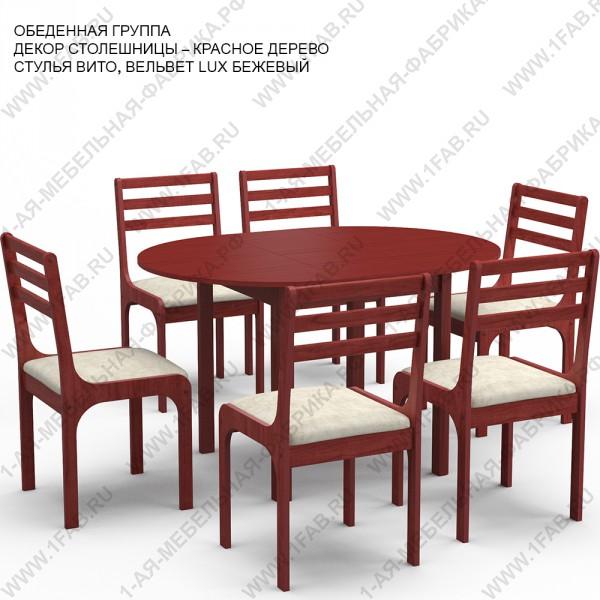 Кухонная Обеденная группа «Ханты-мансийск» цвет «КРАСНОЕ ДЕРЕВО»: стол круглый, 6 стульев.