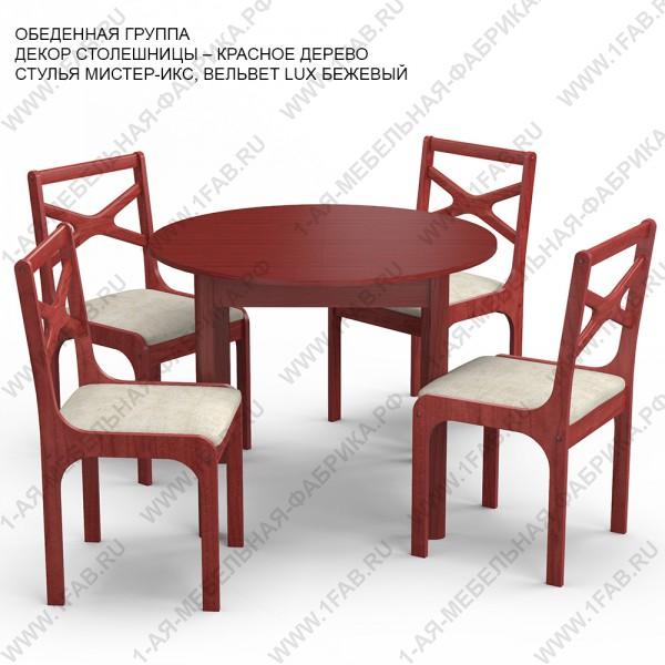 Обеденная группа для маленькой кухни «Ярославль» цвет «КРАСНОЕ ДЕРЕВО»: стол круглый, 4 стула.