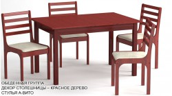 Обеденная группа «Арзамас» цвет «КРАСНОЕ ДЕРЕВО»: стол закругленный, 4 стула