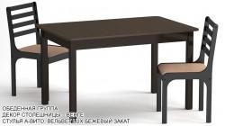 Обеденная группа «Пенза» цвет «ВЕНГЕ»: стол с закруглениями, 2 стула