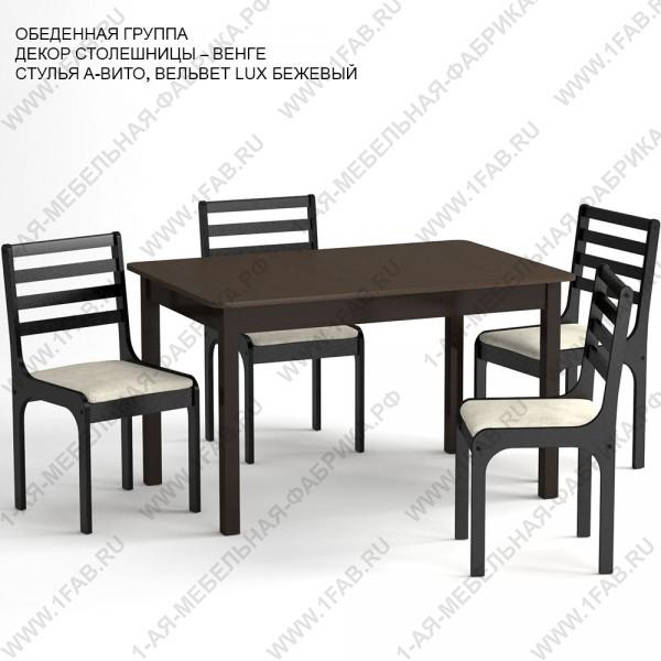 Обеденная группа «Улан-Удэ» цвет «ВЕНГЕ»: стол с закругленными углами, 4 стула