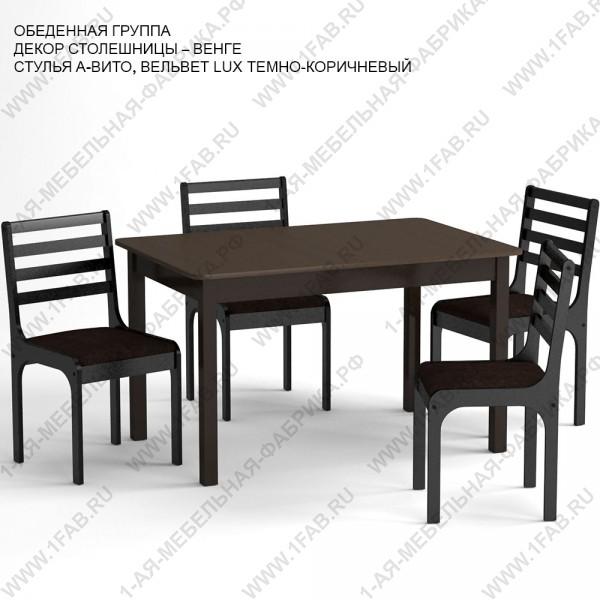 Бесплатная доставка по России обеденных групп. 1-ая мебельная фабрика Армавир