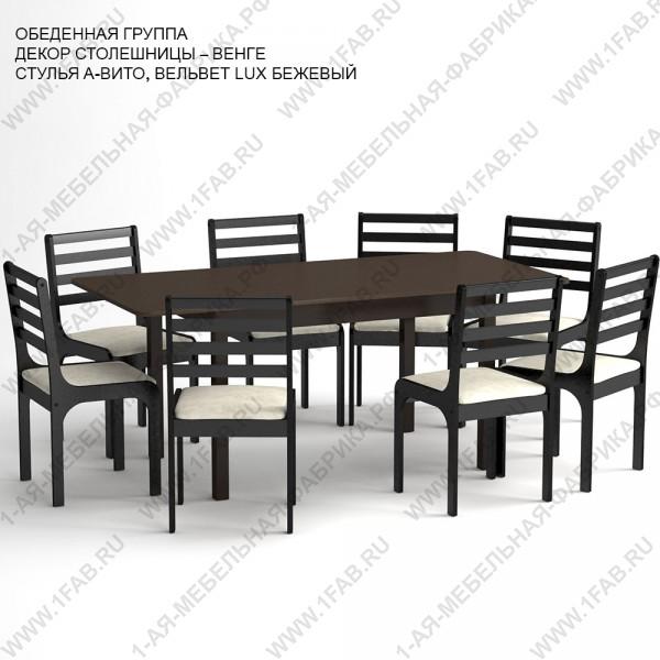 Обеденная группа «Техас» (Texas) цвет «ВЕНГЕ»: стол с закруглениями, 8 стульев