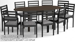 Обеденная группа «Волжский» цвет «ВЕНГЕ»: стол овальный, 10 стульев
