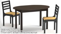 Обеденная группа «Иваново» цвет «ВЕНГЕ» : стол овальный, 2 стула.