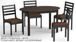 Обеденная группа «Екатеринбург» цвет «ВЕНГЕ»: стол овальный, 4 стула.