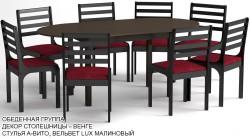 Обеденная группа «Оренбург» цвет «ВЕНГЕ»: стол овальный, 8 стульев