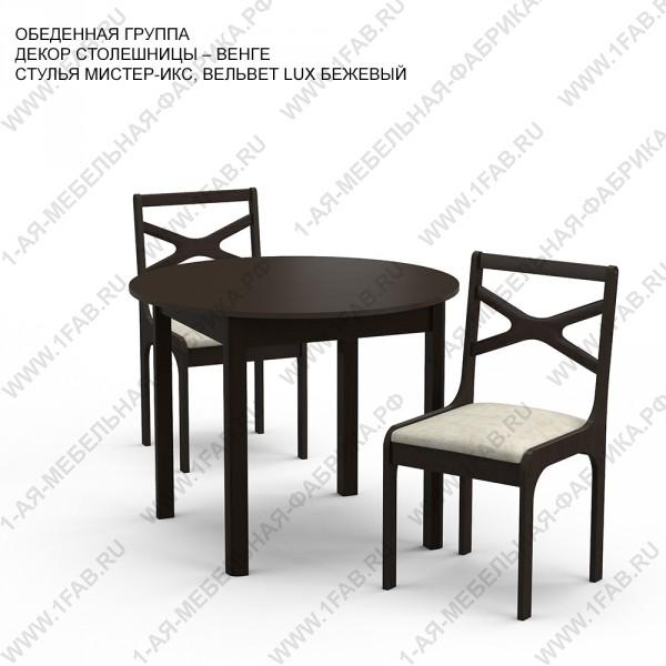 Кофейная обеденная группа для кухни «Нефтеюганск» цвет «ВЕНГЕ» : стол круглый, 2 стула.