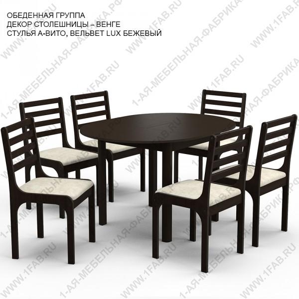 Кухонная Обеденная группа «Астана» цвет «ВЕНГЕ» : стол круглый, 6 стульев.