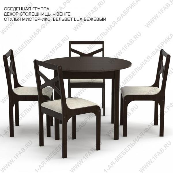 Обеденная группа для маленькой кухни «Симферополь» цвет «ВЕНГЕ»: стол круглый, 4 стула.
