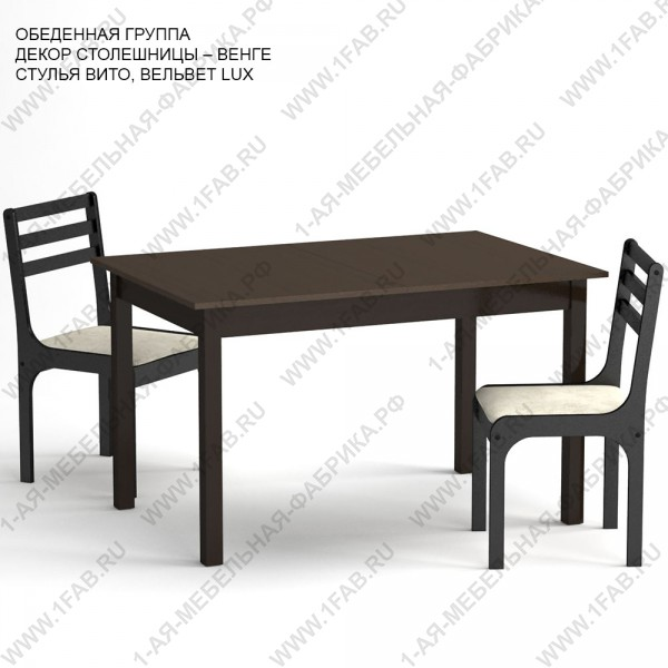 1-ая мебельная фабрика Обеденная группа «Йошкар-Ола»: стол прямоугольный, 2 стула Вито, цвет венге, ткань вельвет беж 109