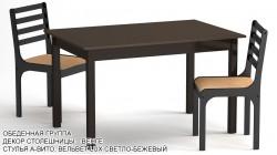 Обеденная группа «Йошкар-Ола» цвет «ВЕНГЕ»: стол прямоугольный, 2 стула