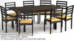 Обеденная группа «Волгоград» цвет «ВЕНГЕ»: стол прямоугольный, 8 стульев