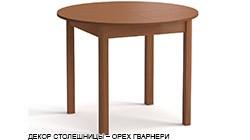 Стол раздвижной, столешница круглая, Орех