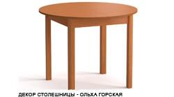 Стол раздвижной, столешница круглая, Ольха