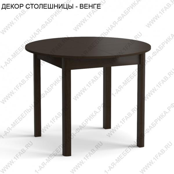 Стол раздвижной, столешница круглая, Венге