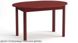 Стол раздвижной, столешница овальная, Красное дерево