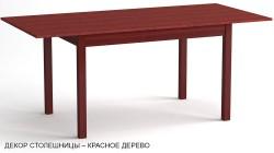 Стол раздвижной, столешница прямоугольная, Красное дерево