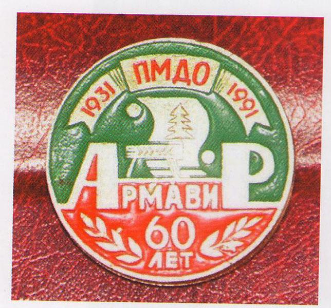 Памятный знак 50 лет Армавирской мебельной фабрике.